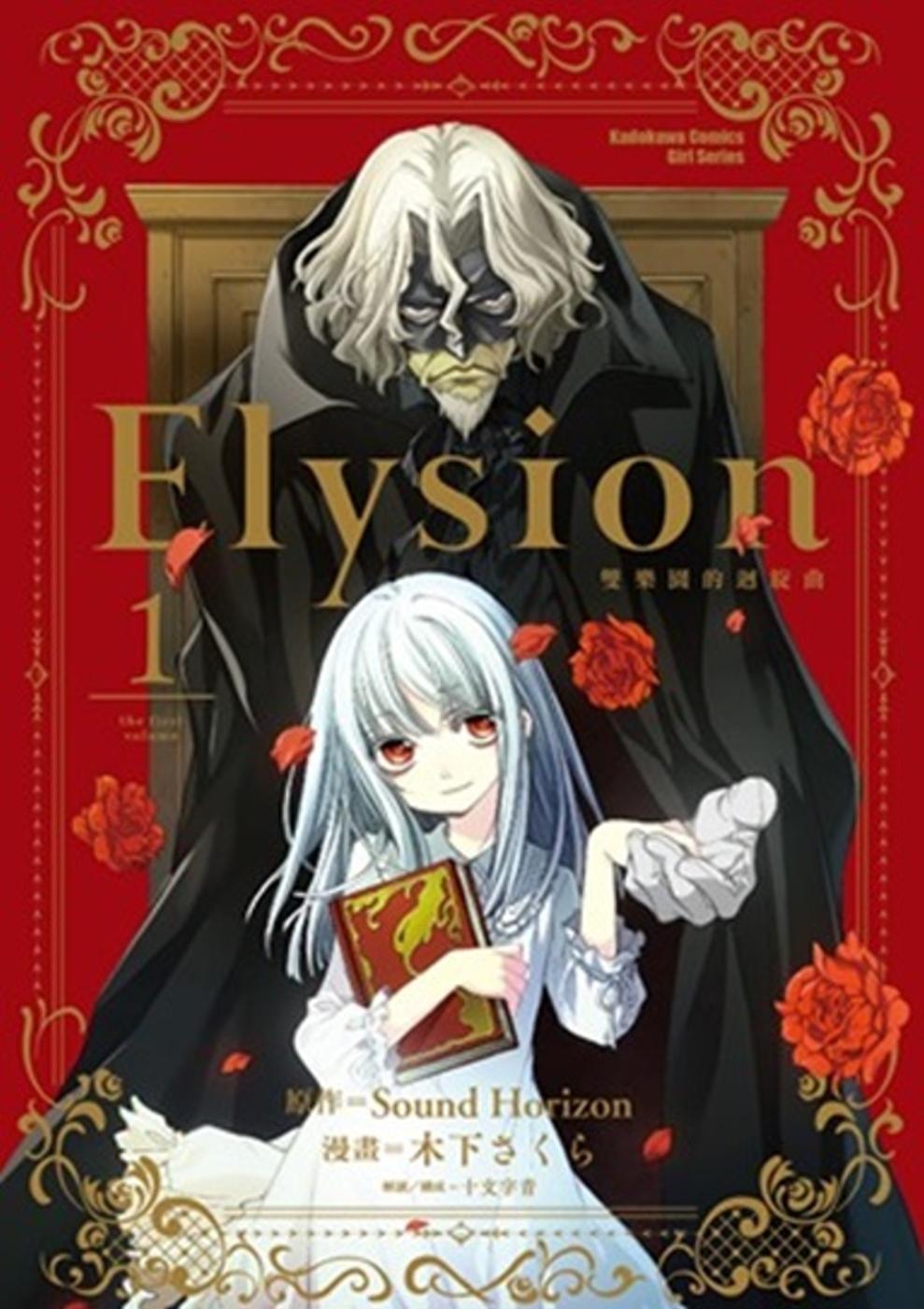 Elysion ...