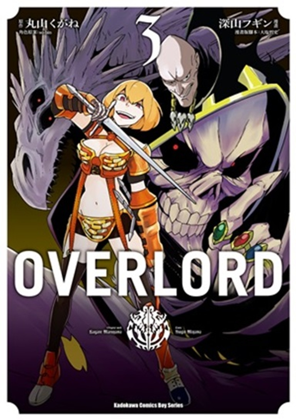OVERLORD ^(3^)