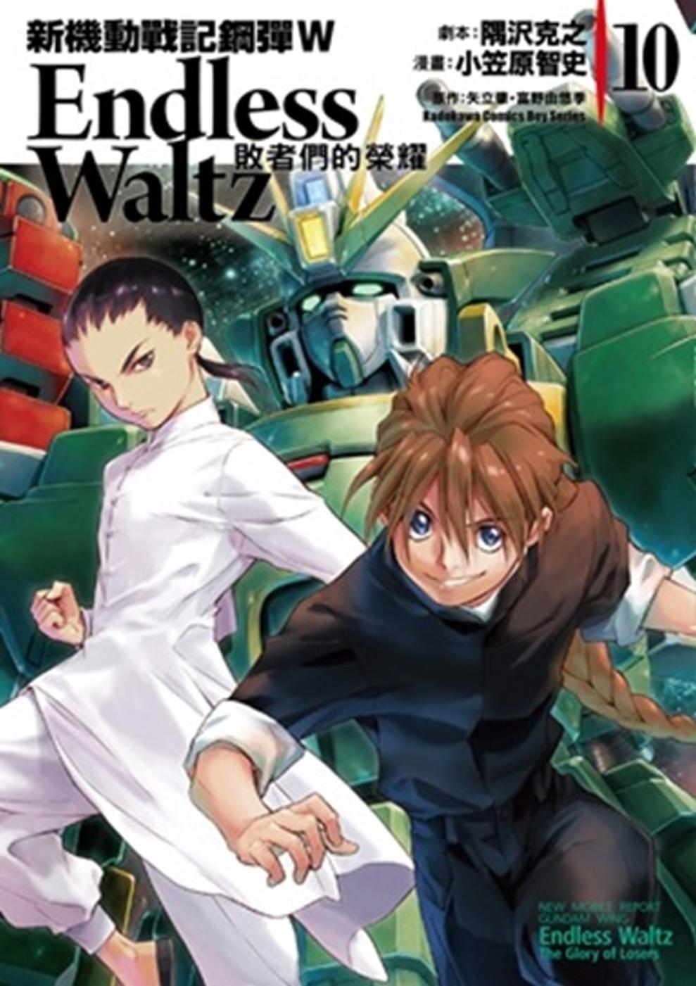 新機動戰記鋼彈W Endless Waltz 敗者們的榮耀 10