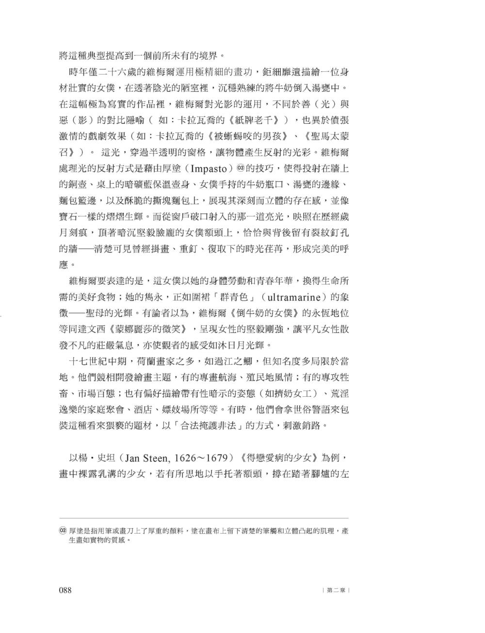 http://im1.book.com.tw/image/getImage?i=http://www.books.com.tw/img/001/072/81/0010728178_b_08.jpg&v=57cfec76&w=655&h=609