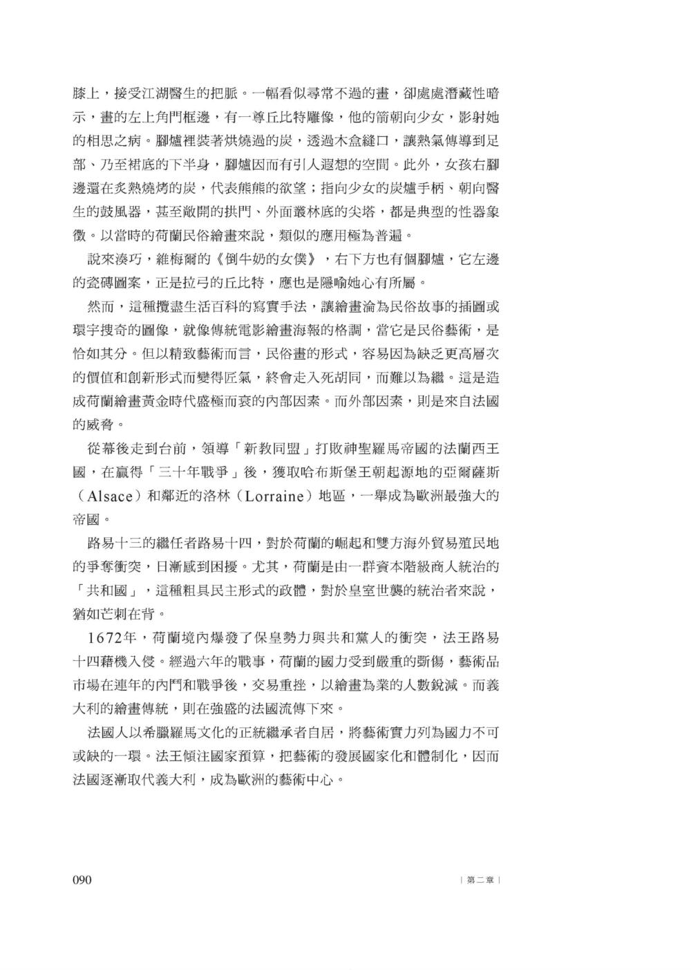 http://im1.book.com.tw/image/getImage?i=http://www.books.com.tw/img/001/072/81/0010728178_b_10.jpg&v=57cfec74&w=655&h=609