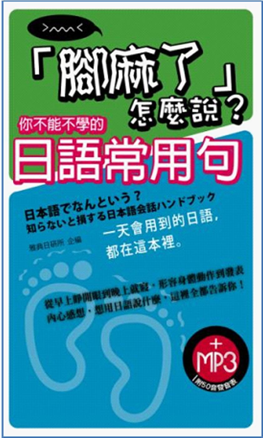 「腳麻了」怎麼說?你不能不學的日語常用句