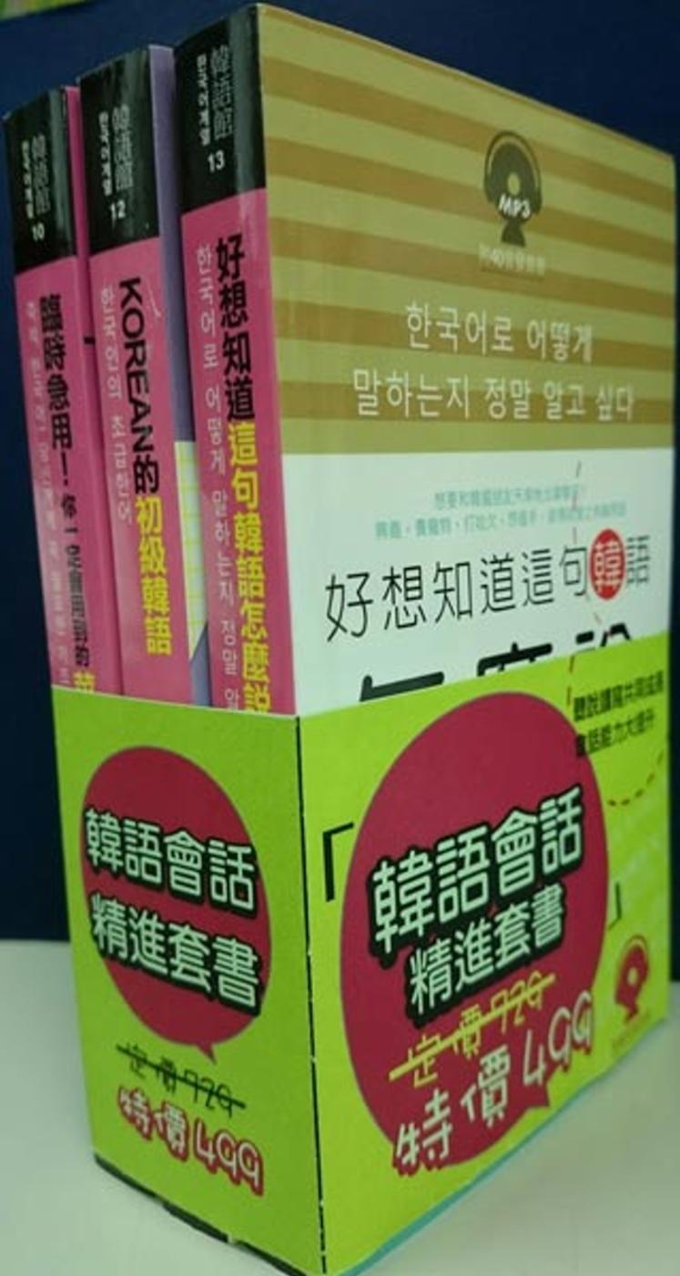 韓語會話精進套書