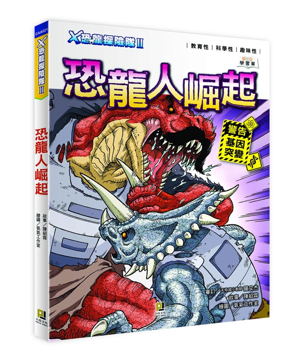 X恐龍探險隊Ⅱ恐龍人崛起