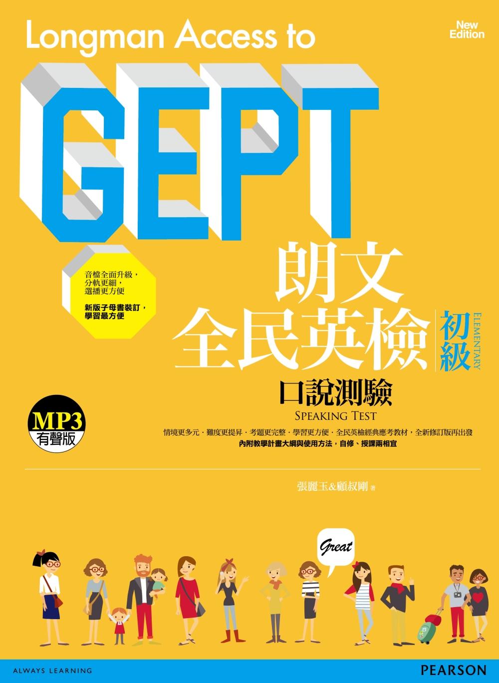 朗文全民英檢初級口說測驗(全新修訂版) (1MP3)