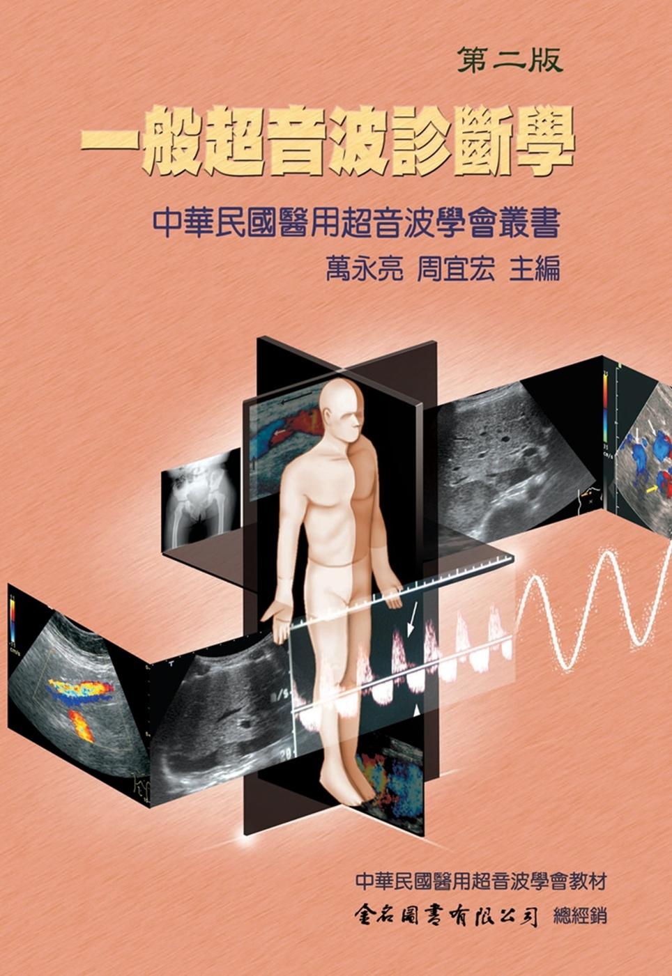 一般超音波診斷學(第二版)