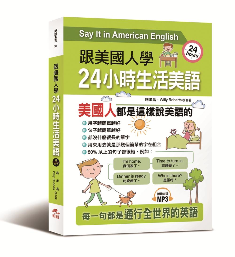 跟美國人學:24小時生活美語 -用80% 的短句,說最純正的美語會話(附MP3)