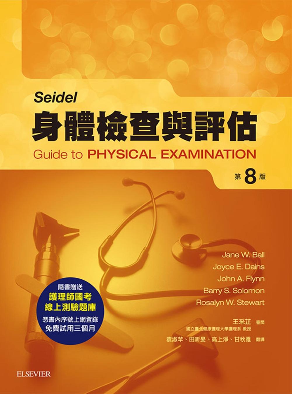 Seidel身體檢查與評估 第8版