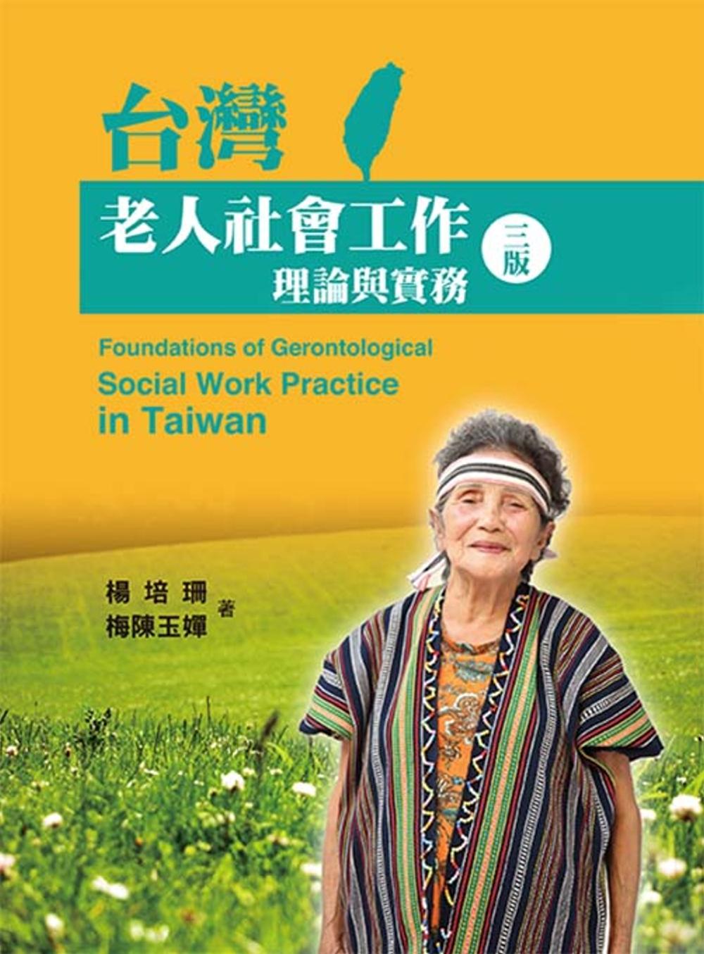 台灣老人社會工作:理論與實務(第三版)