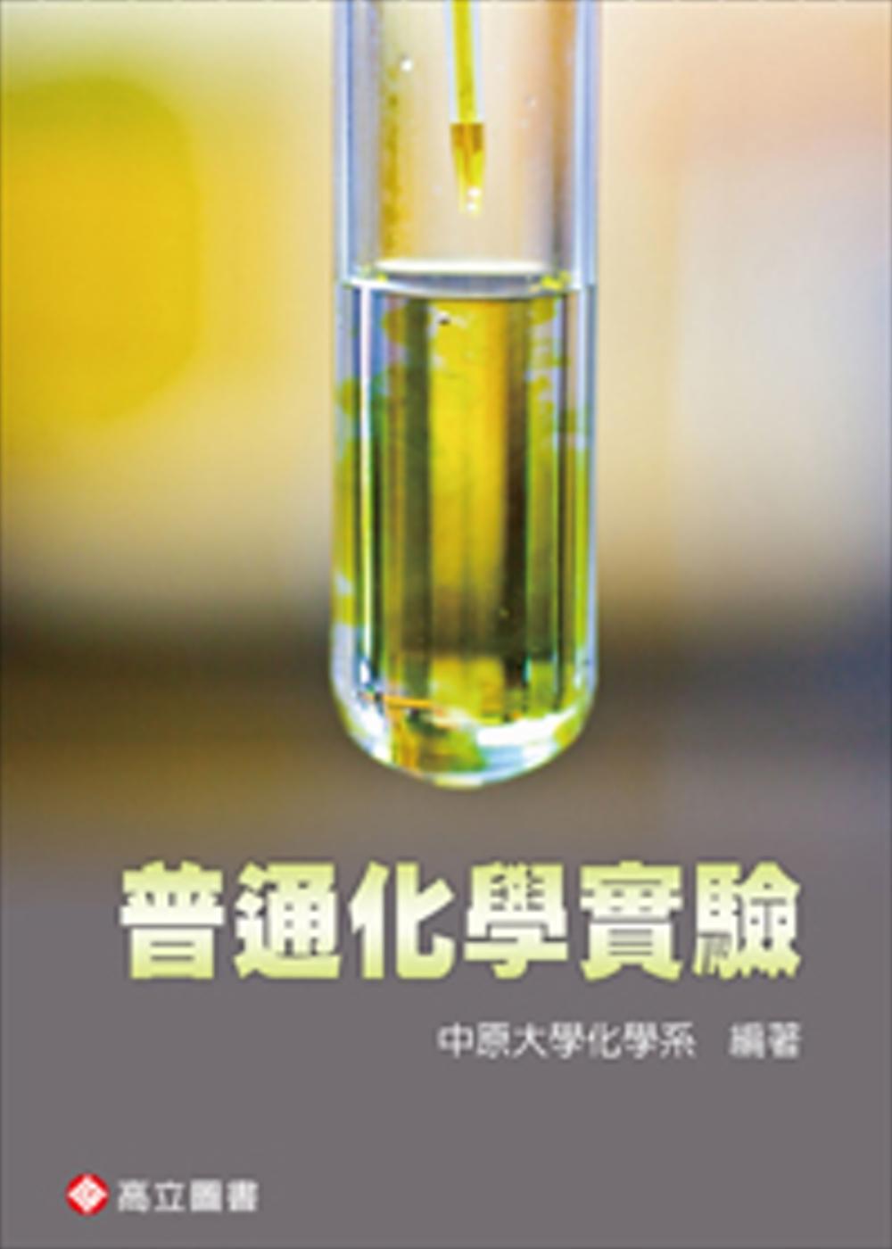 普通化學實驗(十版)
