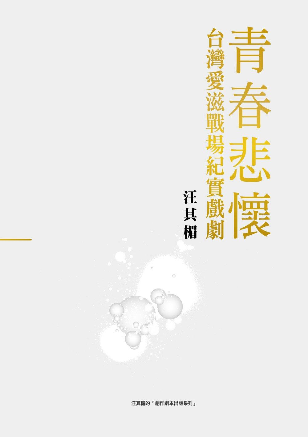 青春悲懷:台灣愛滋戰場紀實戲劇