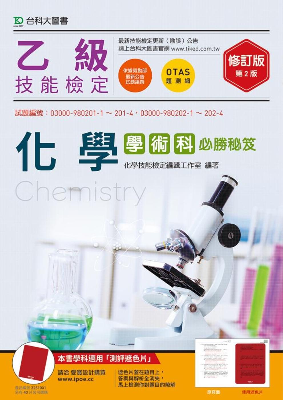 乙級化學學術科必勝秘笈 - 修訂版(第二版) - 附贈OTAS題測系統