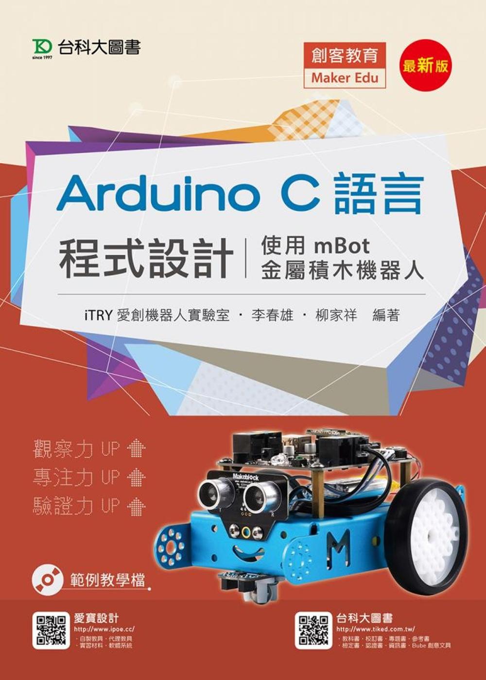 Arduino C語言程式 ~ mBot金屬積木機器人 ~ 版