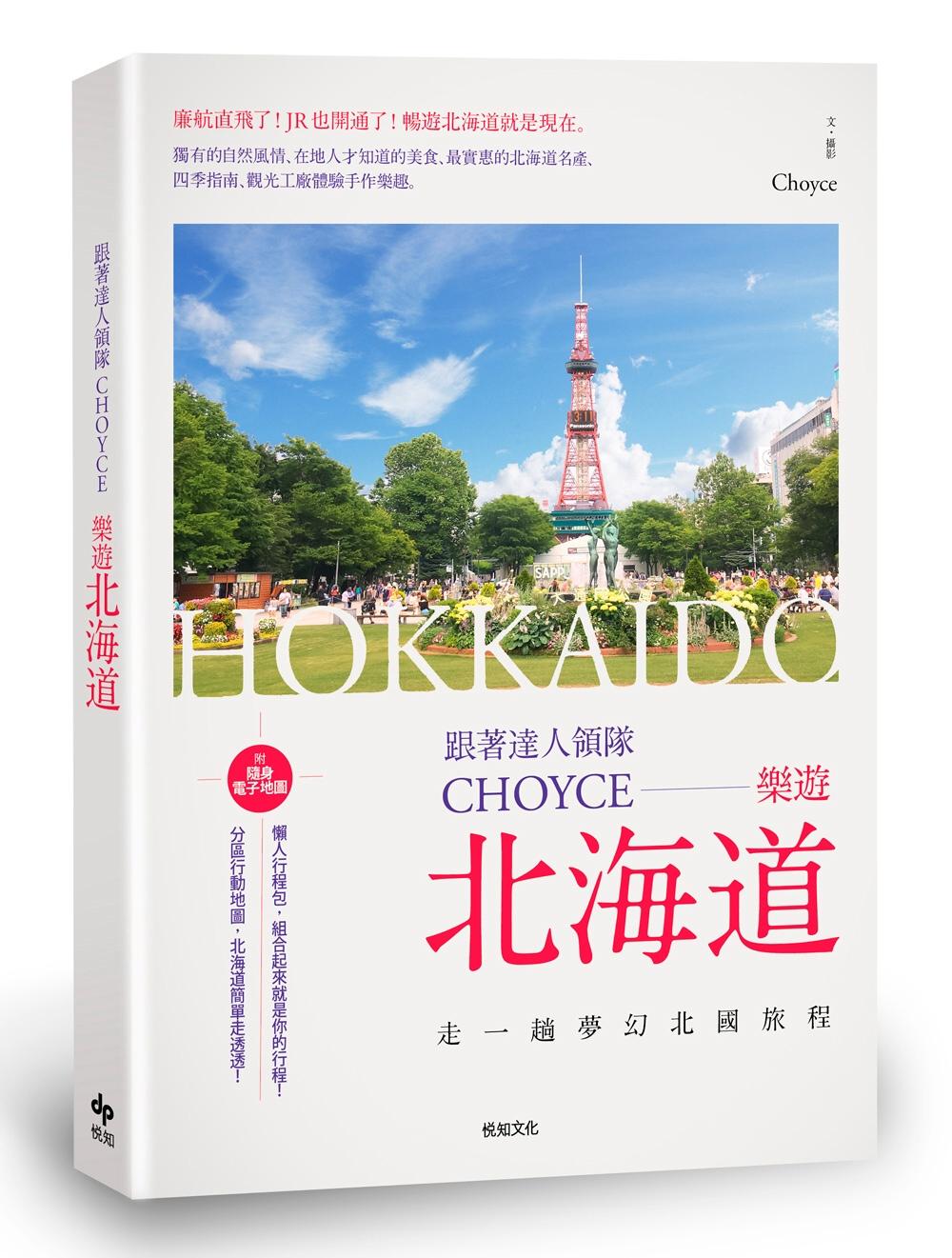 跟著達人領隊Choyce 樂遊北海道:走一趟夢幻北國旅程