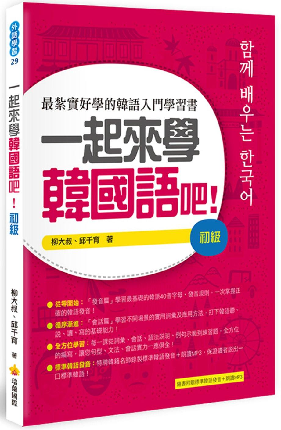 一起來學韓國語吧^!初級^(隨書附贈韓籍名師親錄 韓語發音 朗讀MP3^)