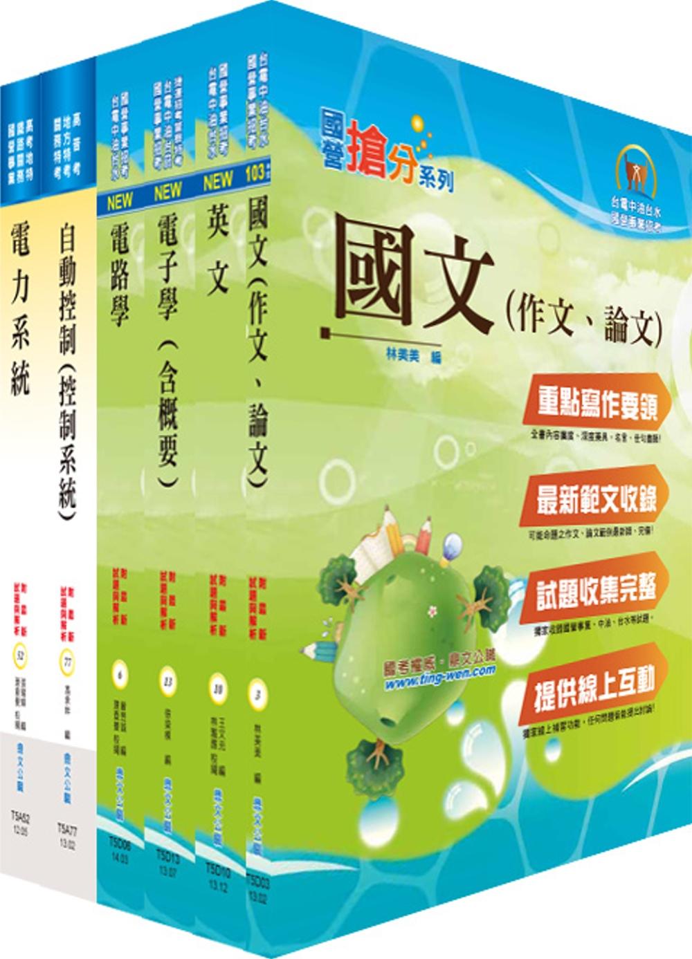 臺灣菸酒從業職員第3職等(電子電機)套書(贈題庫網帳號、雲端課程)