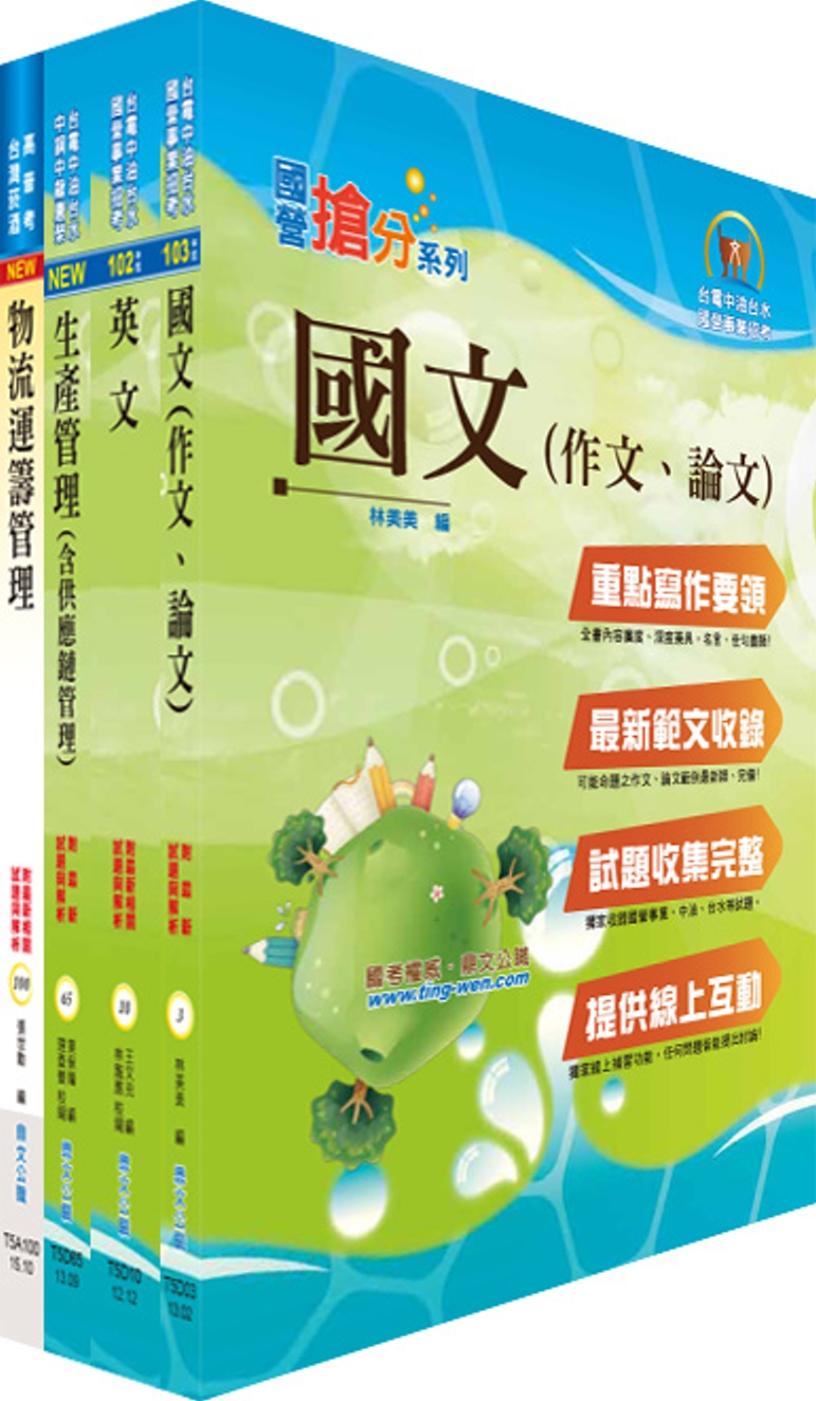 臺灣菸酒從業職員第3職等(物流管理)套書(不含運輸與倉儲管理)(贈題庫網帳號、雲端課程)