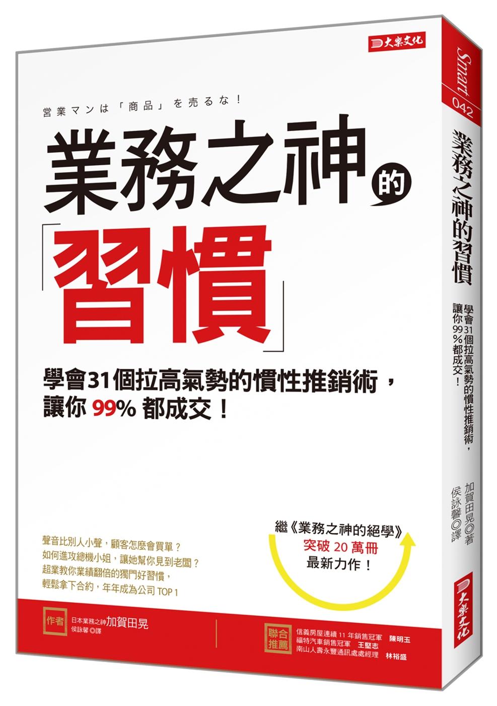 業務之神的習慣:學會31個拉高氣勢的慣性推銷術, 讓你99%都成交!(全新修訂版)