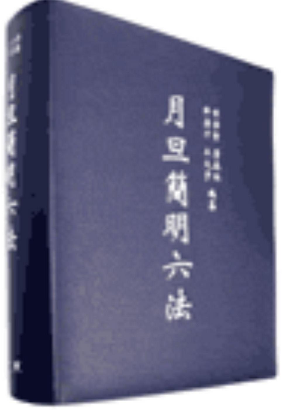 月旦簡明六法(二十七版)