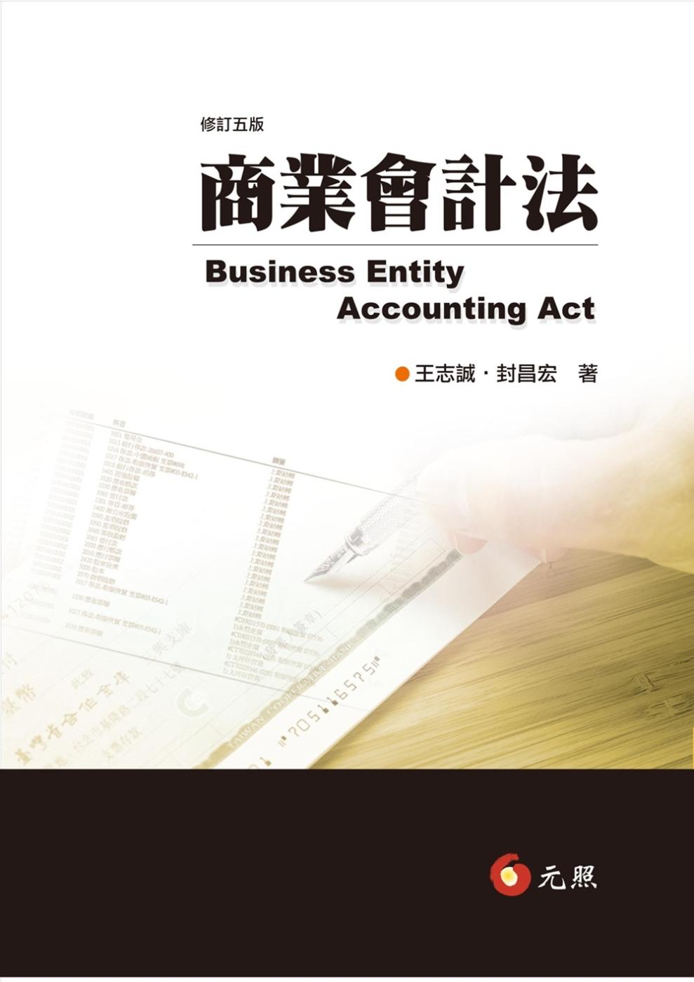 商業會計法(五版)