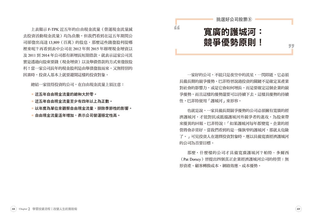 http://im2.book.com.tw/image/getImage?i=http://www.books.com.tw/img/001/072/88/0010728878_b_03.jpg&v=57d13e02&w=655&h=609