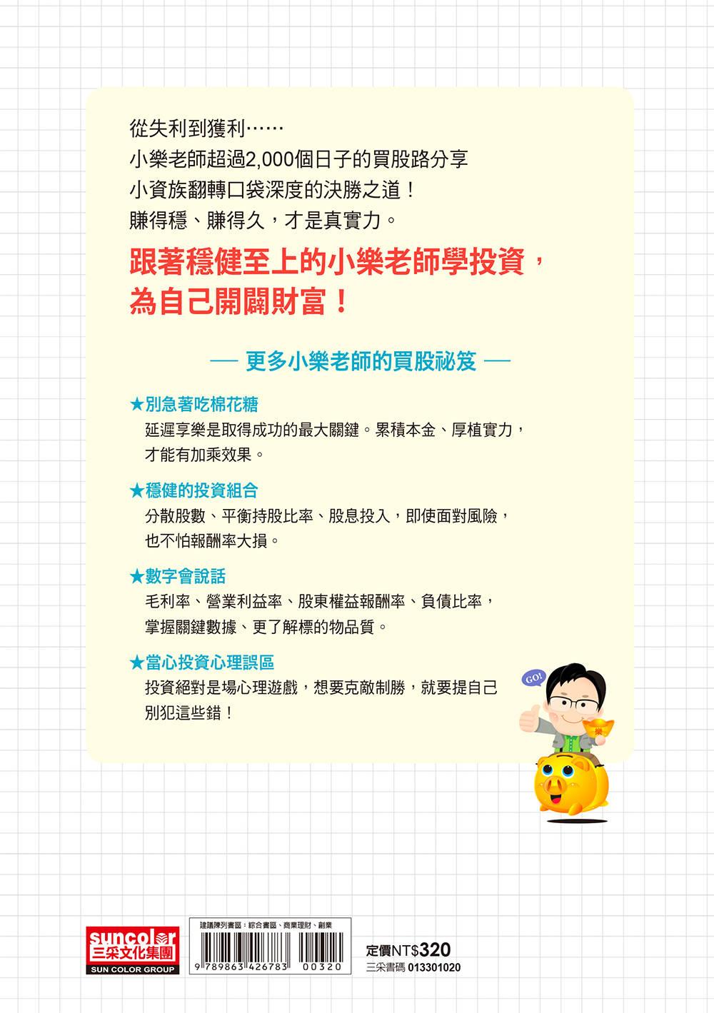 http://im2.book.com.tw/image/getImage?i=http://www.books.com.tw/img/001/072/88/0010728878_bf_01.jpg&v=57d13e03&w=655&h=609