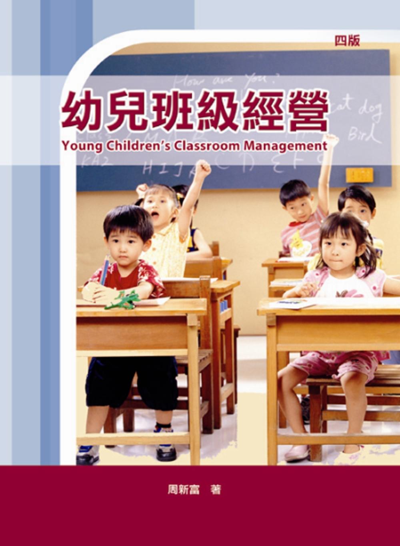 幼兒班級經營(四版)