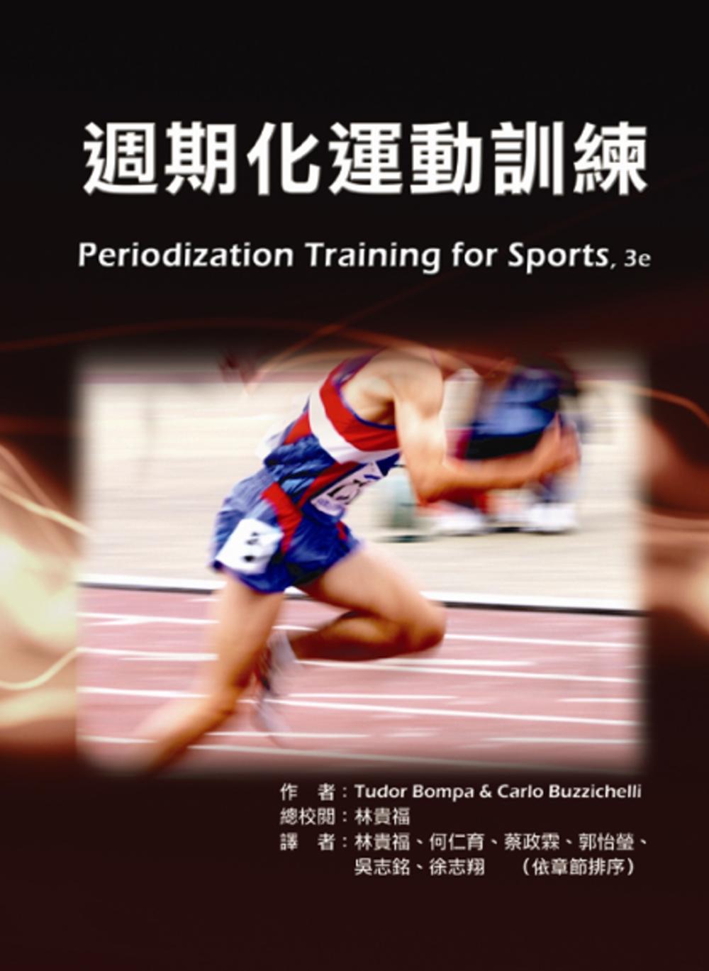週期化運動訓練