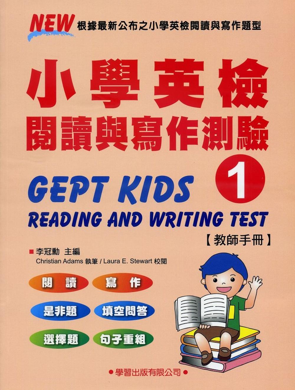 小學英檢閱讀與寫作測驗(1)【...