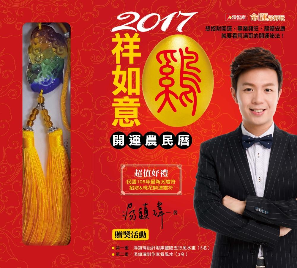 2017雞祥如意開運農民曆(軟精裝)(附贈品)