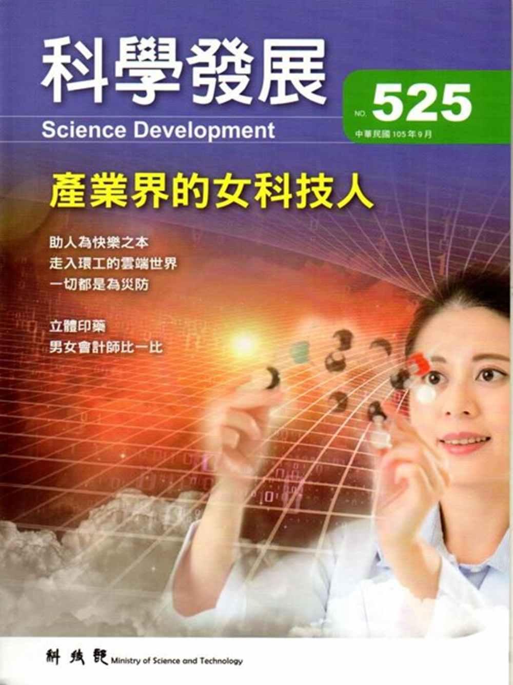 科學發展月刊第525期^(105 09^)