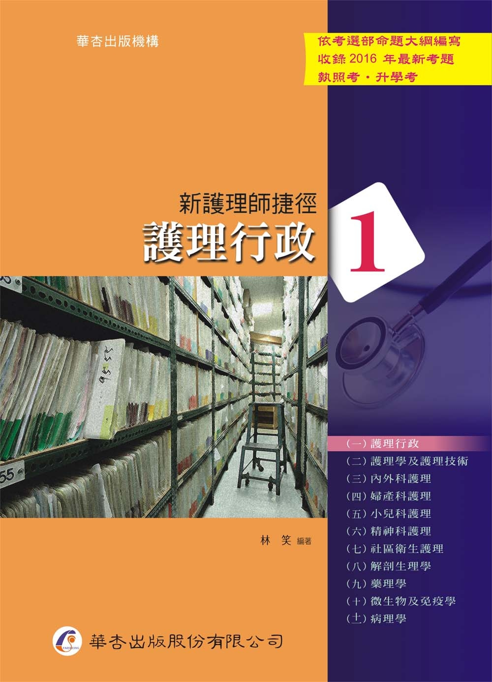 新護理師捷徑(一)護理行政(16版)