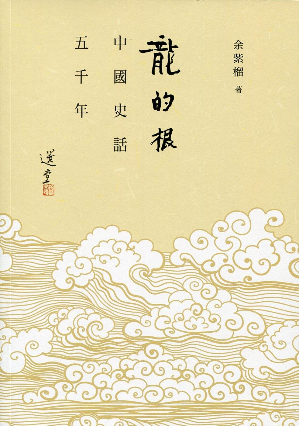 龍的根:中國史話五千年