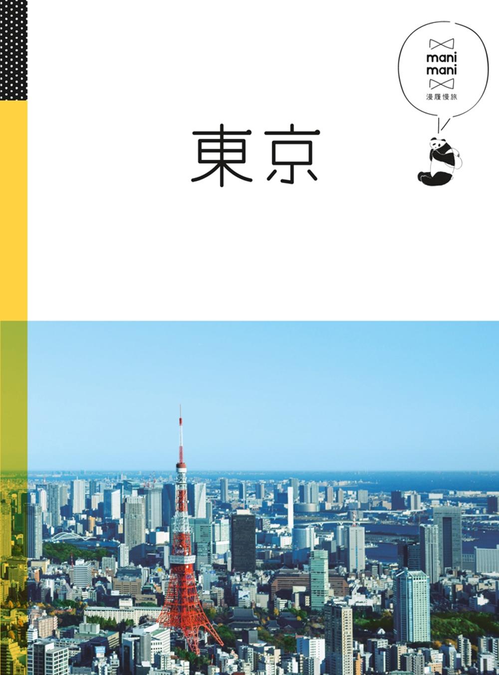 東京:休日慢旅系列1