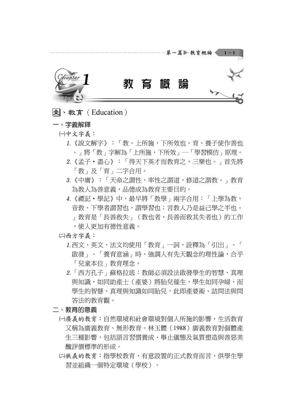 ◤博客來BOOKS◢ 暢銷書榜《推薦》教育綜合專業科目~高才訣學(教師甄試、教師檢定考試專用)