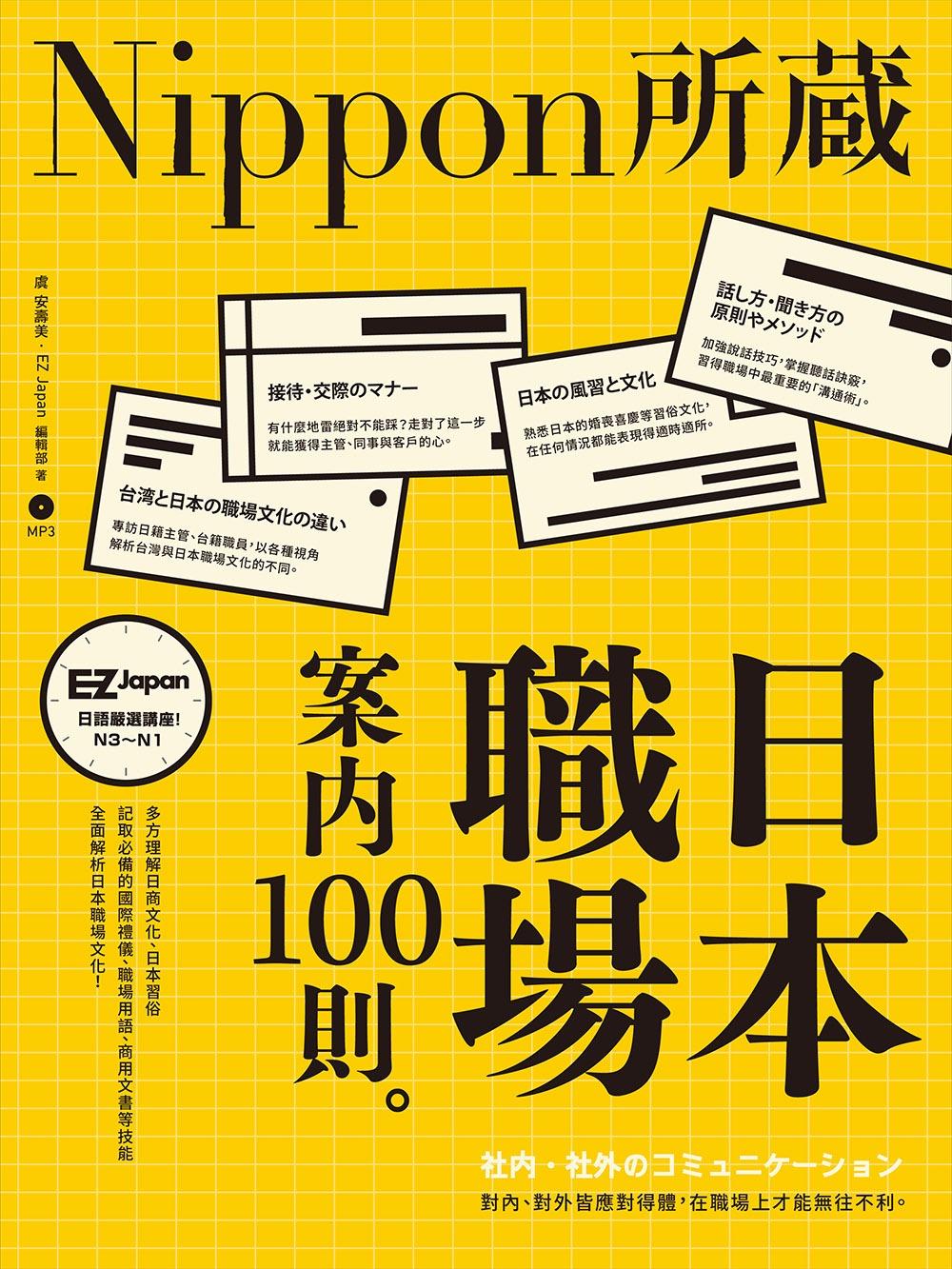 日本職場案內100則:Nippon所藏日語嚴選講座(1書1MP3)