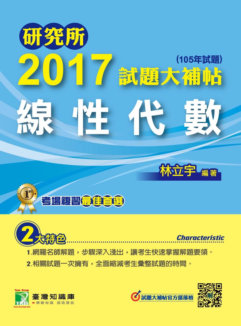 研究所2017試題大補帖【線性代數】(105年試題)