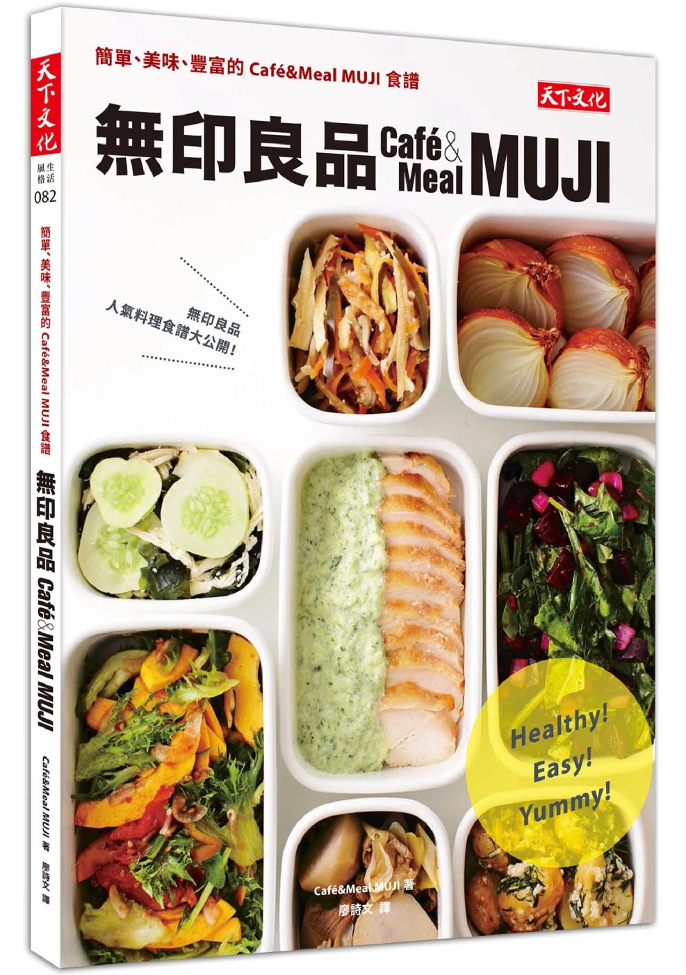 無印良品:簡單、美味、豐富的Café Meal MUJI食譜