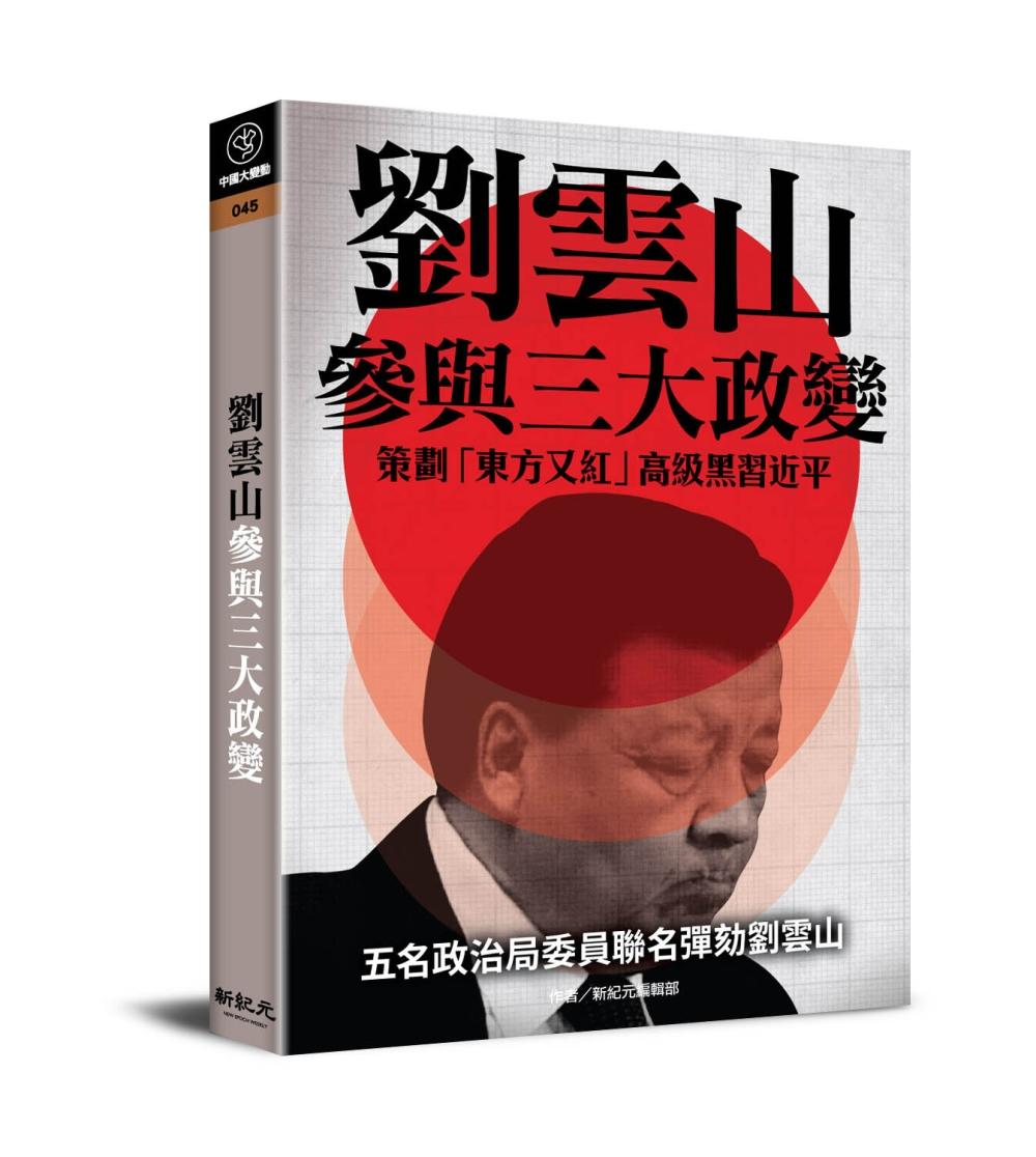 劉雲山參與三大政變