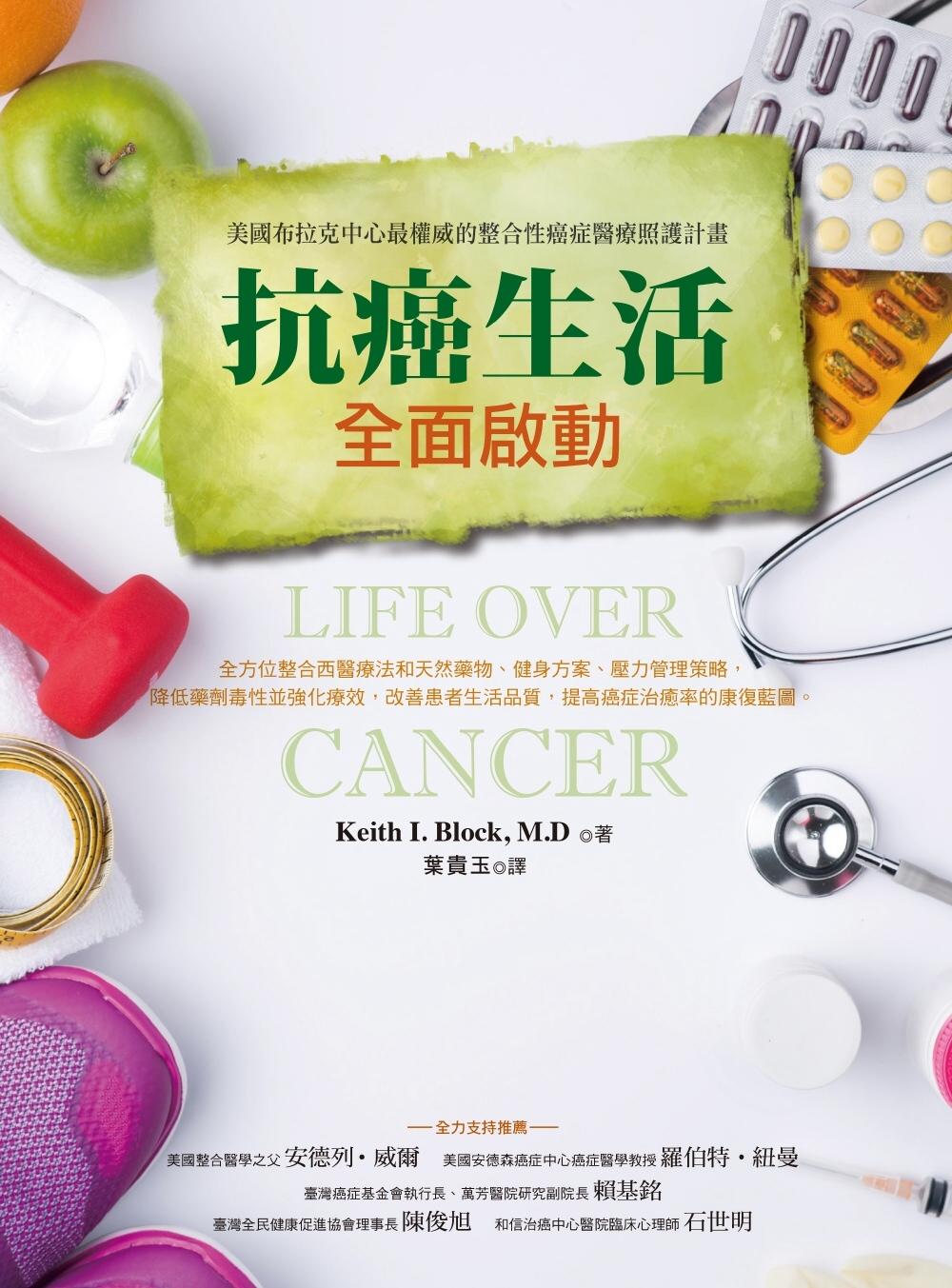 ◤博客來BOOKS◢ 暢銷書榜《推薦》抗癌生活全面啟動:美國布拉克中心最權威的整合性癌症醫療照護計畫