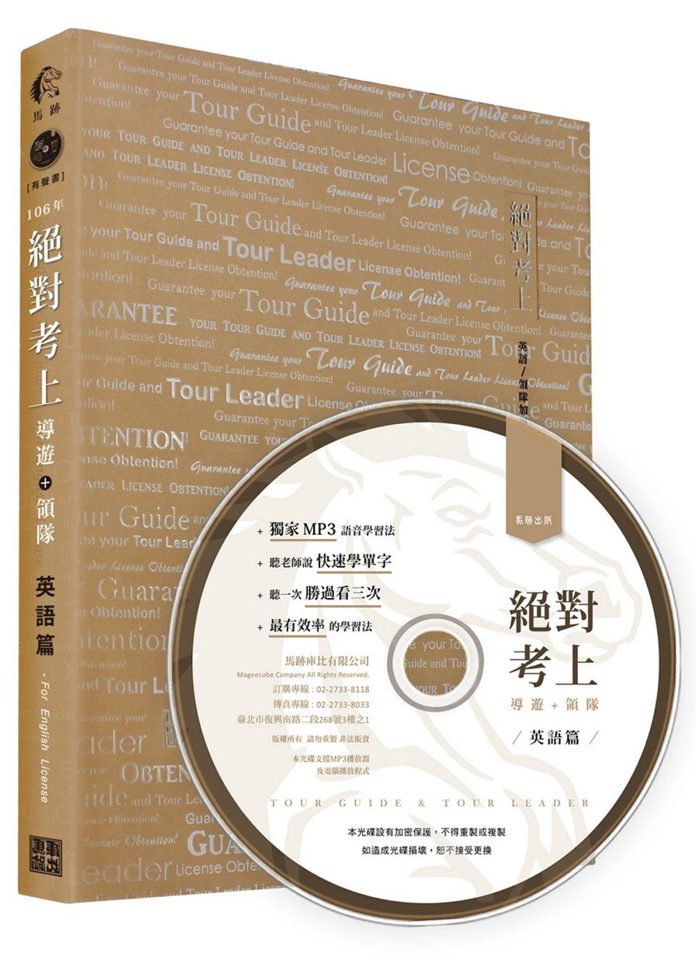 106年度絕對考上導遊+領隊 英語篇 【全新金裝5版】雙色印刷 (附用聽的也能背單字MP3、免費105~93年線上考題測驗)