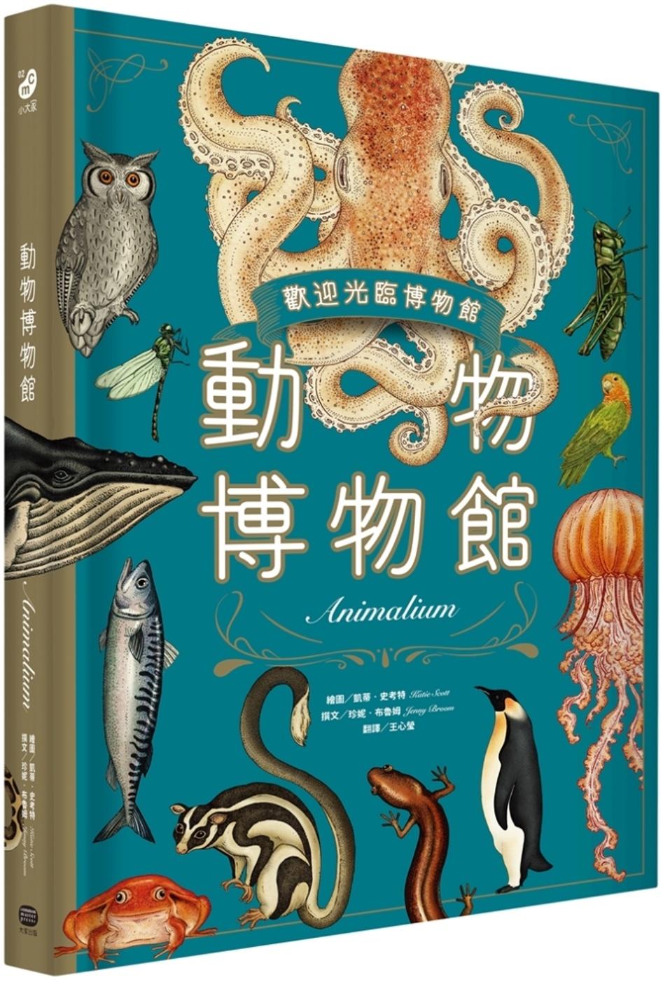 動物博物館【台灣獨家封面版】
