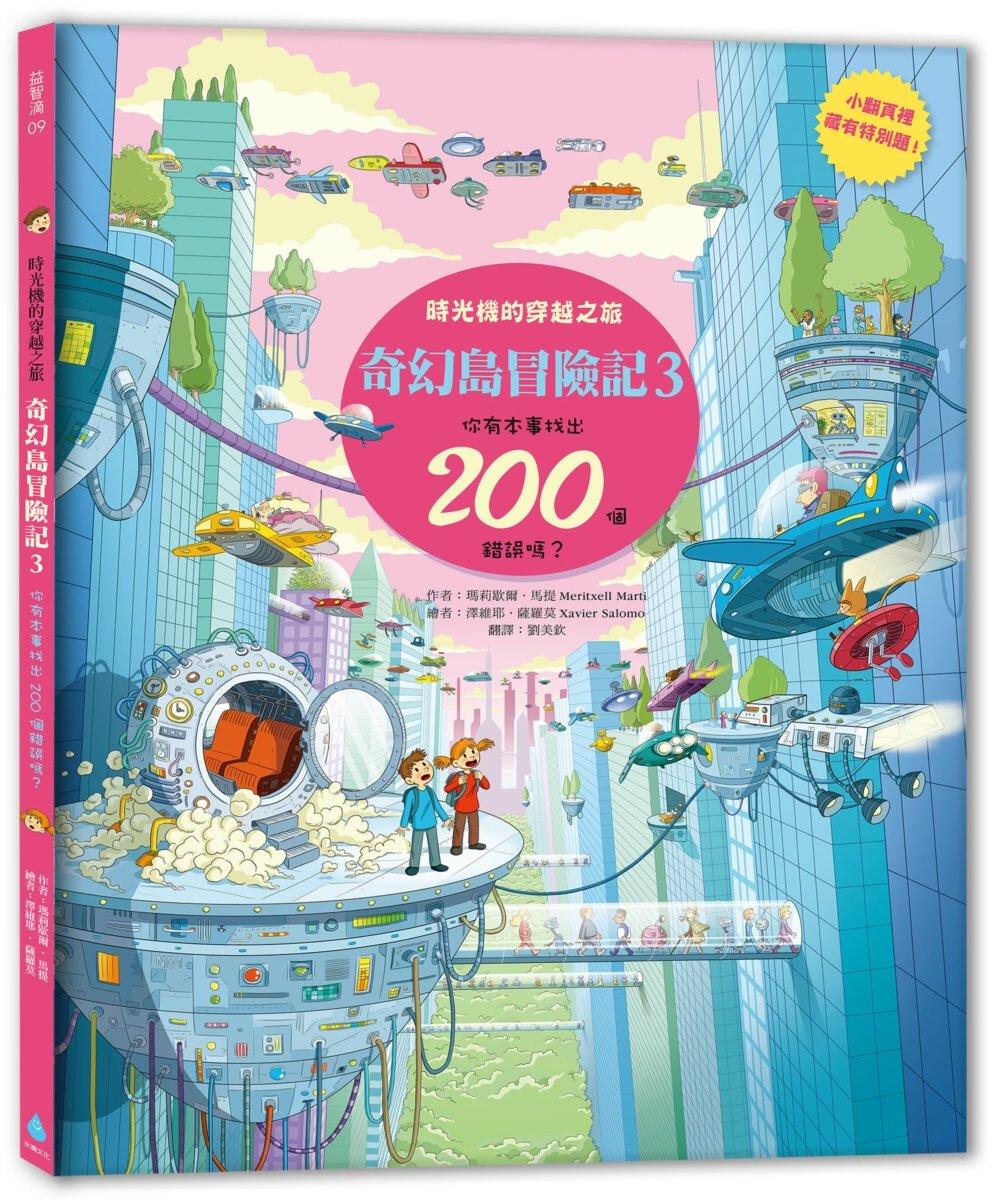 奇幻島冒險記3:時光機的穿越之旅,你有本事找出200個錯誤嗎?