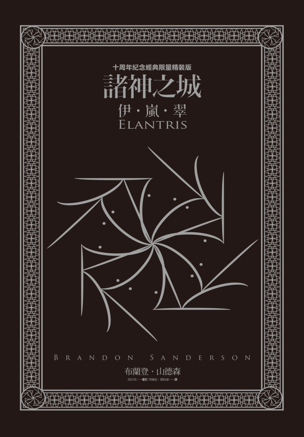 ◤博客來BOOKS◢ 暢銷書榜《推薦》諸神之城:伊嵐翠(十周年紀念典藏限量精裝版)