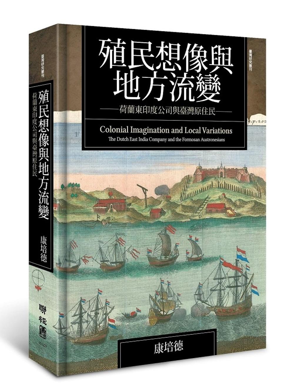 殖民想像與地方流變:荷蘭東印度公司與臺灣原住民
