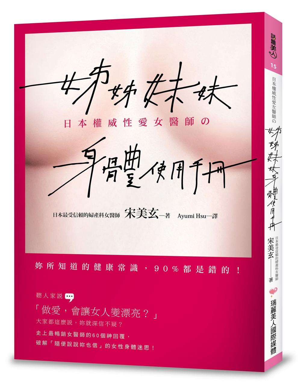 ◤博客來BOOKS◢ 暢銷書榜《推薦》姊姊妹妹身體使用手冊:日本權威性愛女醫師告訴妳,妳所知道的健康常識,90%都是錯的!