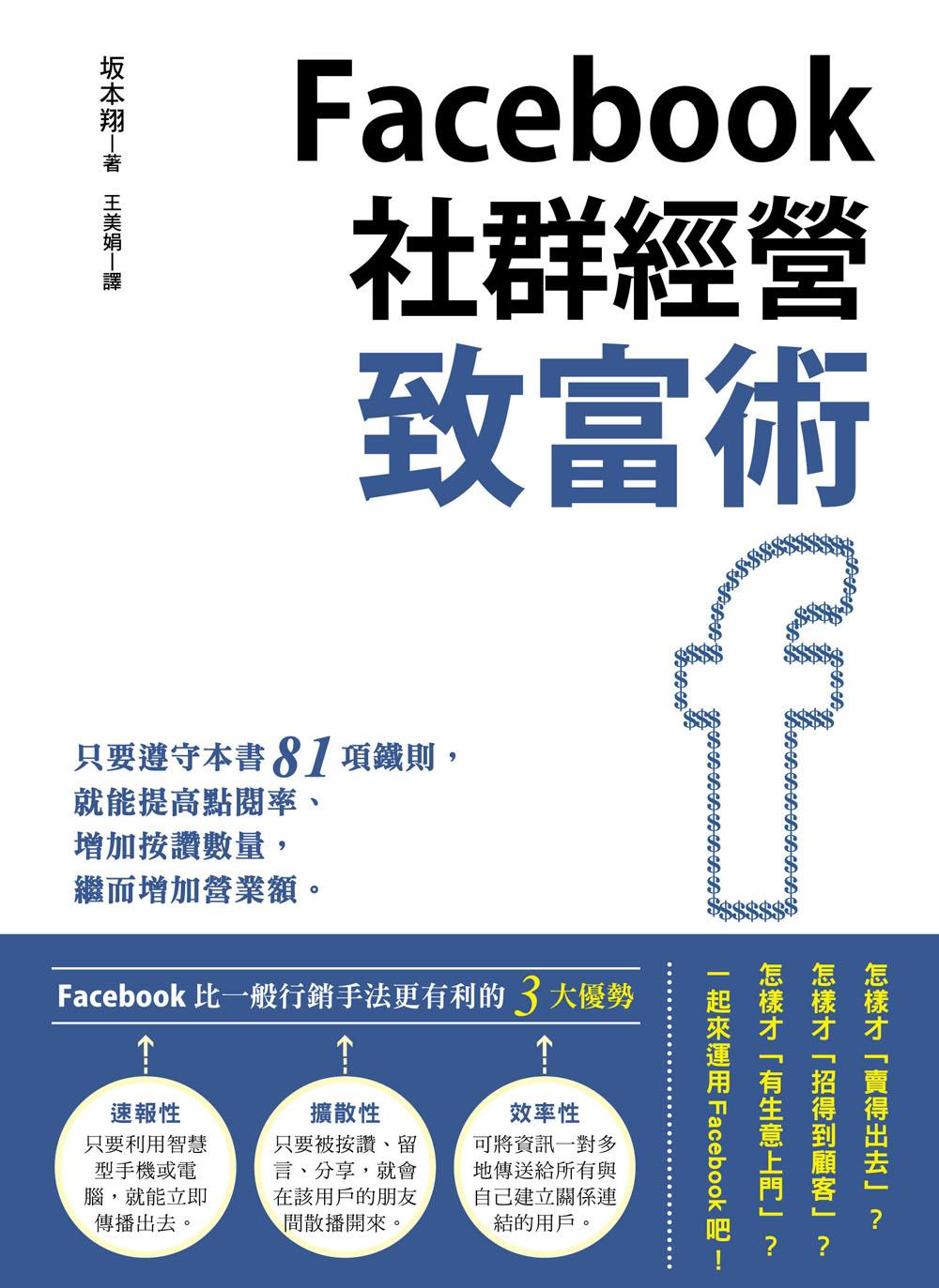 ◤博客來BOOKS◢ 暢銷書榜《推薦》Facebook社群經營致富術