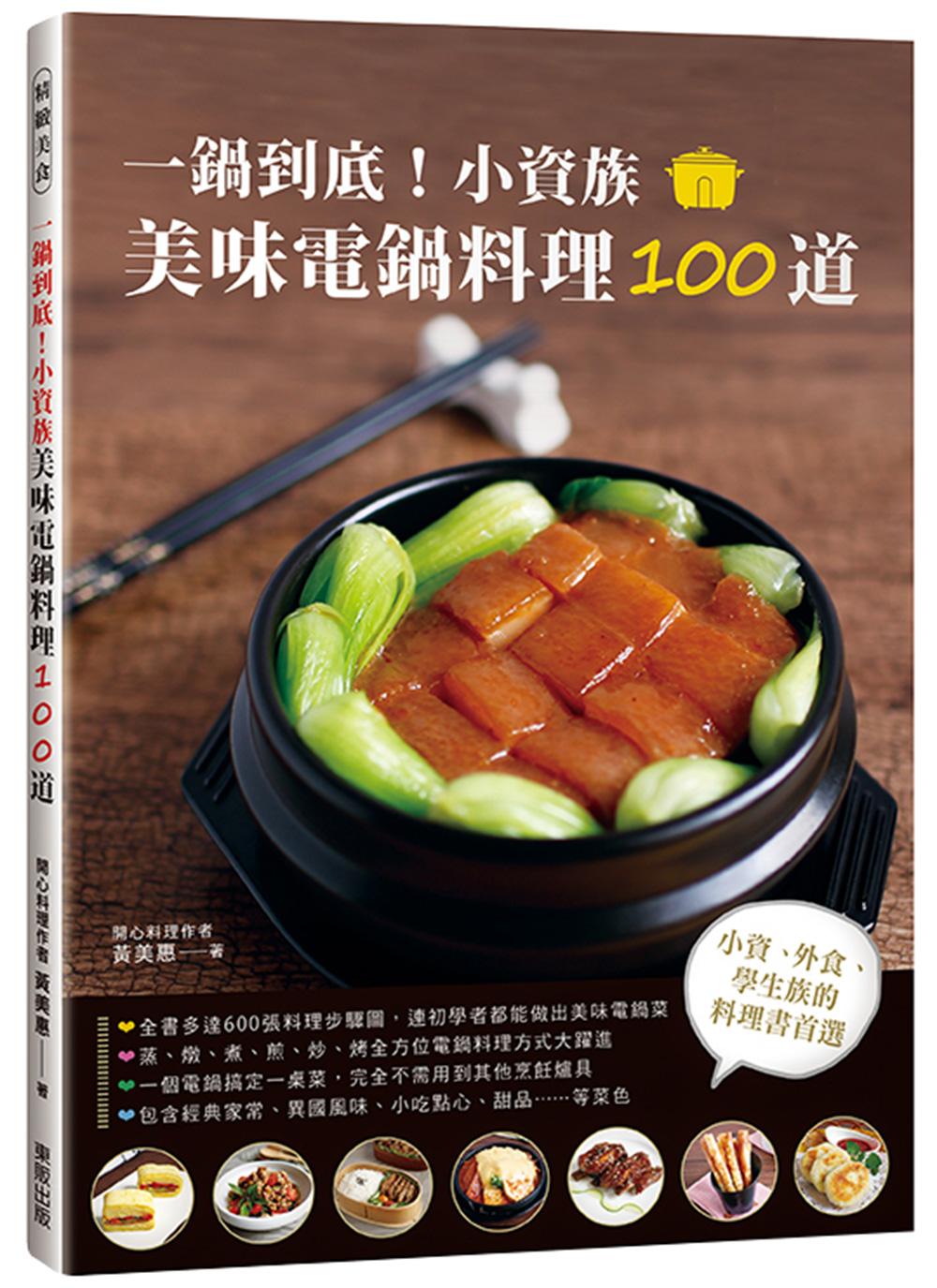 ◤博客來BOOKS◢ 暢銷書榜《推薦》一鍋到底!小資族美味電鍋料理100道