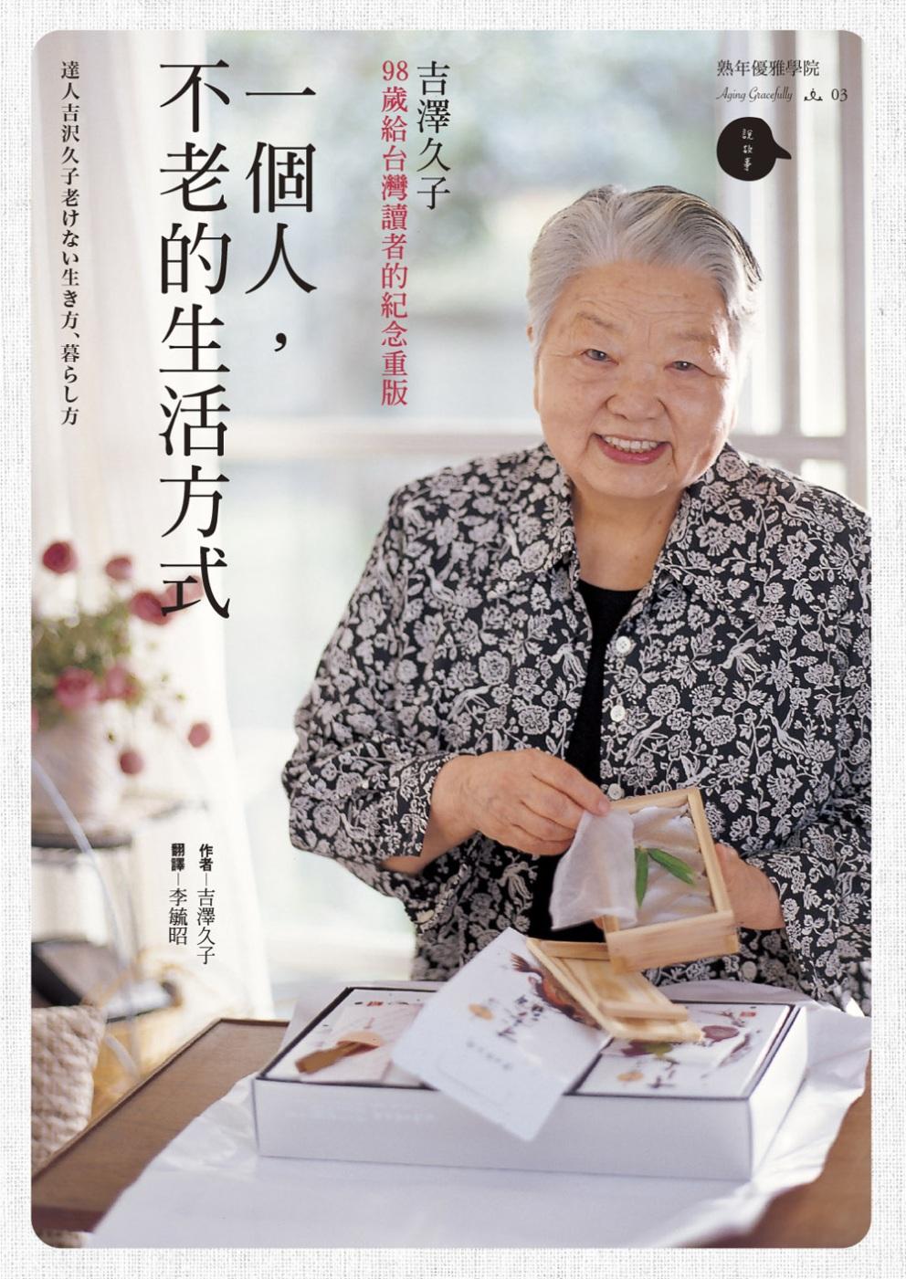 一個人,不老的生活方式:98歲...