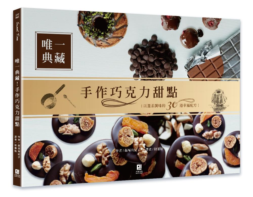 唯一典藏^!手作巧克力甜點:以溫柔調味的30道幸福配方
